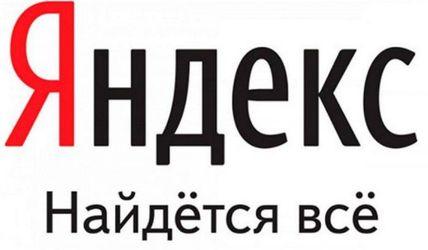 ИКС Яндекса